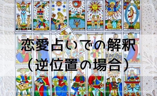 タロットカード「力」の恋愛占いでの解釈(逆位置の場合)