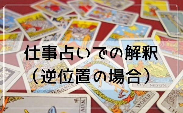 タロットカード「力」の仕事占いでの解釈(逆位置の場合)