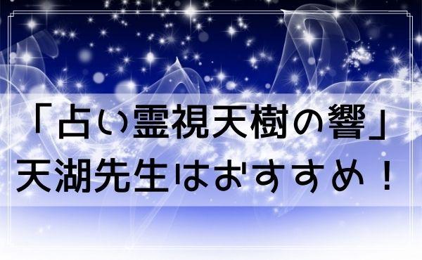 埼玉の「占い霊視天樹の響」天湖先生はおすすめ!