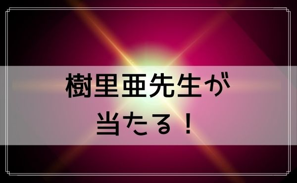 埼玉の占いは「樹里亜の占いサロン」樹里亜先生が当たる!