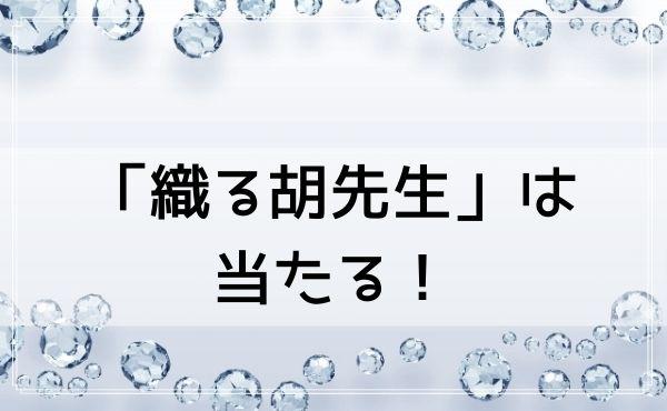 埼玉のアングラ占い師「織る胡先生」は当たる!
