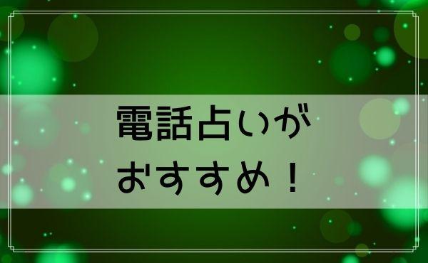 埼玉まで占いに出かける時間がない人は電話占いがおすすめ!