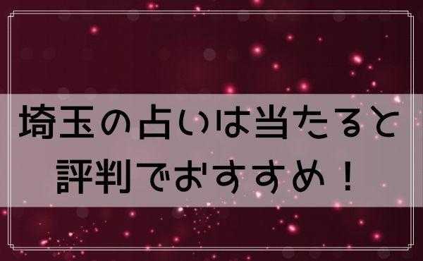 埼玉の占いは当たると評判でおすすめ!