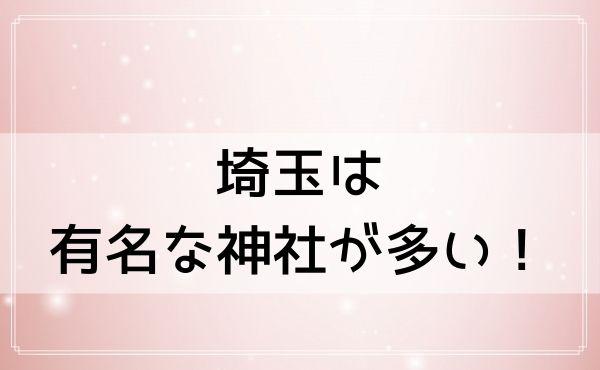 埼玉は有名な神社が多い!