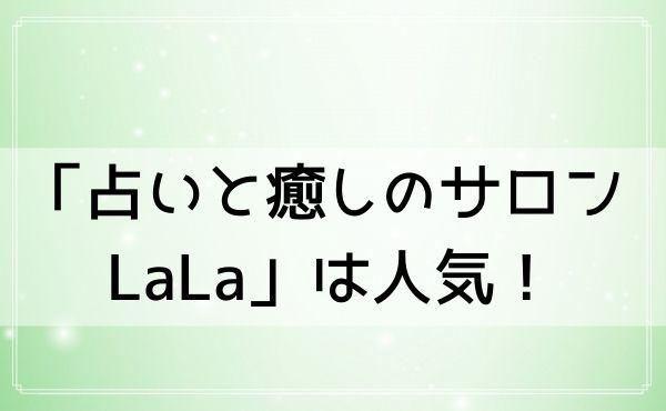 埼玉の「占いと癒しのサロン LaLa」は口コミで人気!