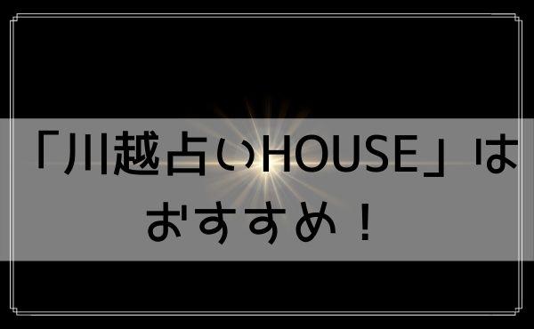 埼玉の占い館「川越占いHOUSE」はおすすめ!