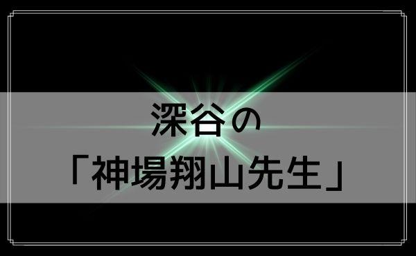 埼玉の占いは深谷の「神場翔山先生」が当たる!