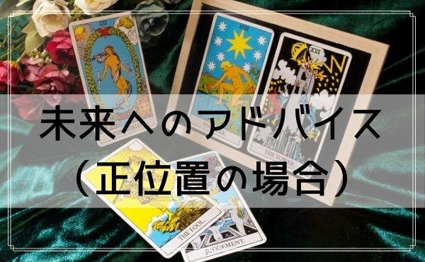 タロットカード「塔」の未来へのアドバイス(正位置の場合)
