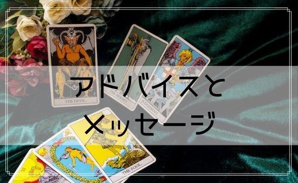 タロットカード「塔」のアドバイスとメッセージ