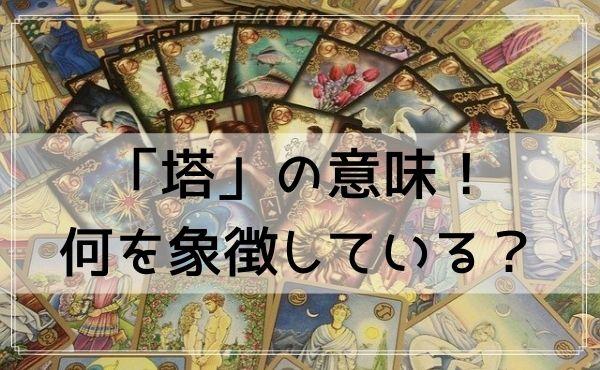 タロットカード「塔」の意味!絵柄は何を象徴している?