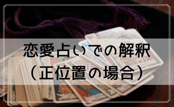 タロットカード「塔」の恋愛占いでの解釈(正位置の場合)