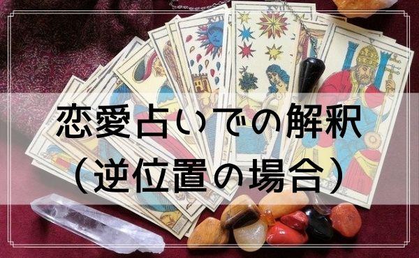 タロットカード「塔」の恋愛占いでの解釈(逆位置の場合)