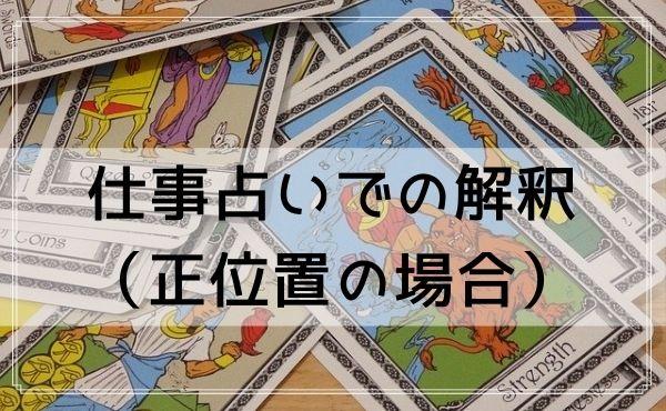 タロットカード「塔」の仕事占いでの解釈(正位置の場合)
