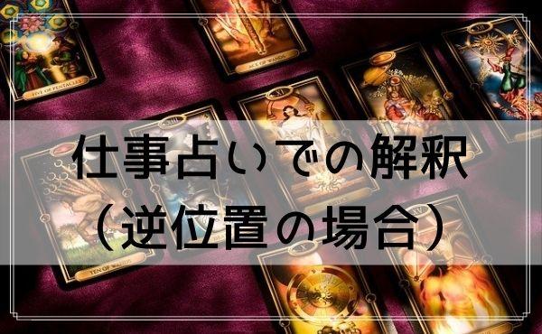 タロットカード「塔」の仕事占いでの解釈(逆位置の場合)