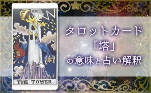 タロットカード【塔/タワー】正・逆位置の恋愛・相手の気持ちの意味