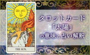 タロットカード【太陽】正・逆位置の恋愛・相手の気持ちの意味