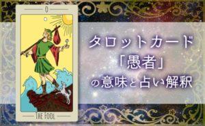 タロットカード【愚者】正・逆位置の恋愛・相手の気持ちの意味