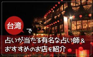 台湾占いは当たる!有名な占い横丁や日本語OKなおすすめ占い師の口コミを紹介