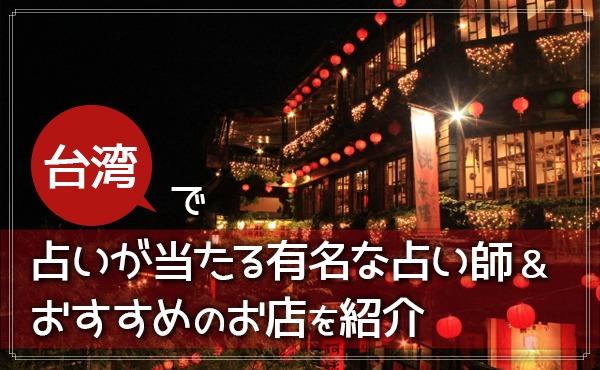 台湾 占い