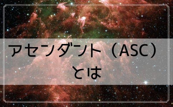 ホロスコープのアセンダント(ASC)とは