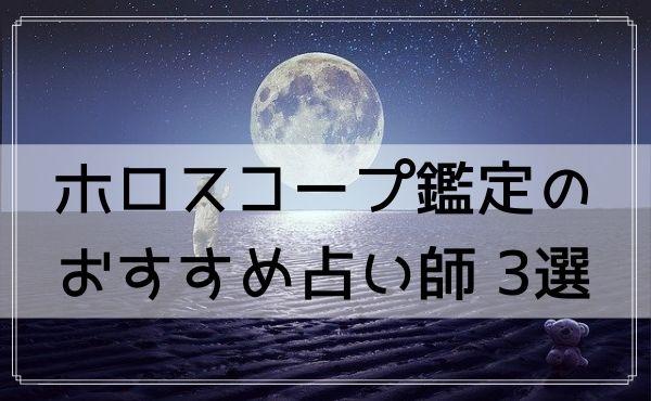 ホロスコープ鑑定のおすすめ占い師 3選