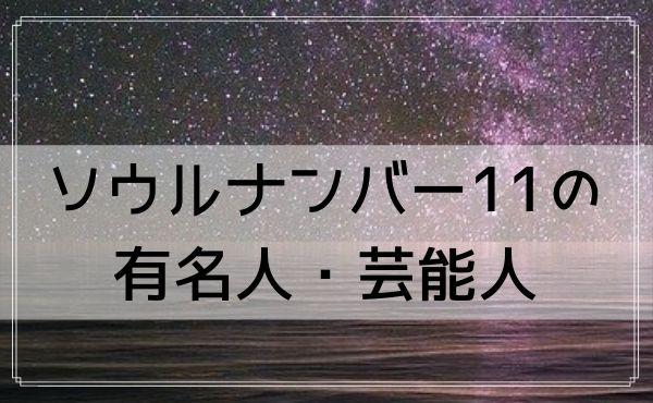 ソウルナンバー11の有名人・芸能人