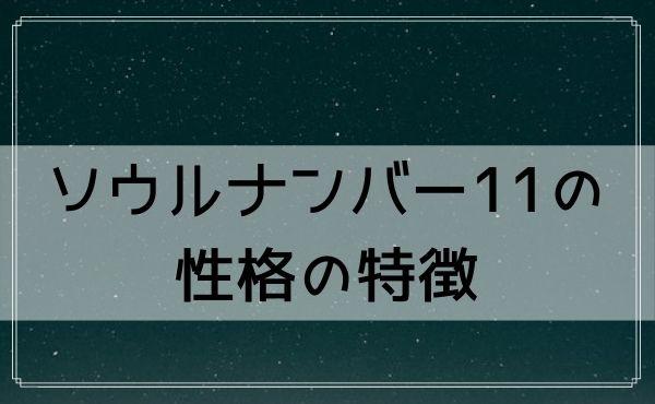 ソウルナンバー11の性格の特徴 8選