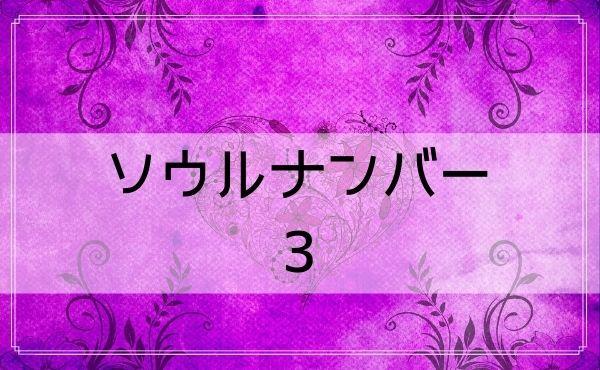 ソウルナンバー3の性格の特徴や恋愛・相性・結婚・仕事!ラッキーカラーや芸能人も解説!