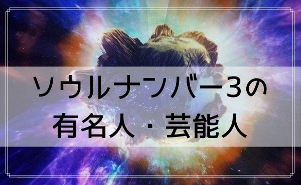 ソウルナンバー3の有名人・芸能人