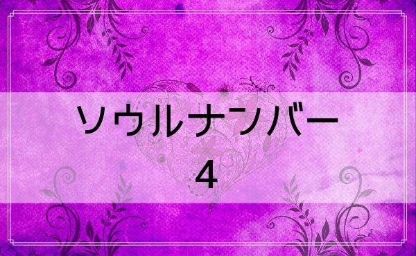ソウルナンバー4の性格の特徴や相性・恋愛・結婚・仕事!芸能人やラッキーカラーも解説!