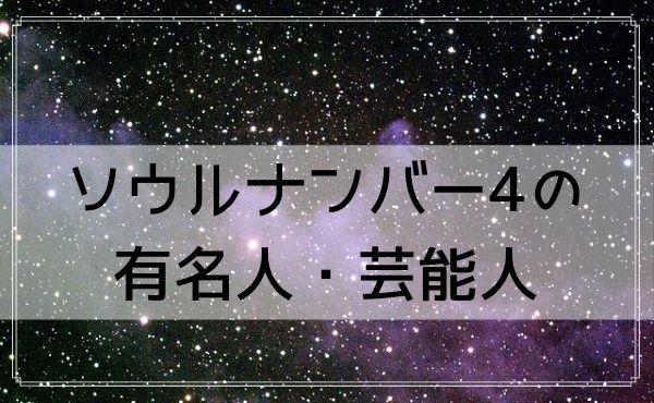 ソウルナンバー4の有名人・芸能人