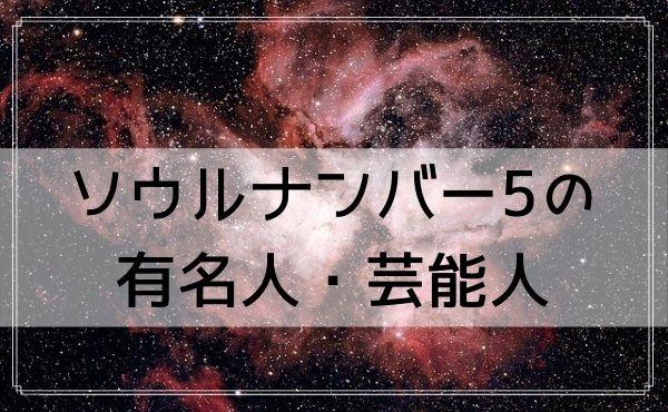 ソウルナンバー5の有名人・芸能人