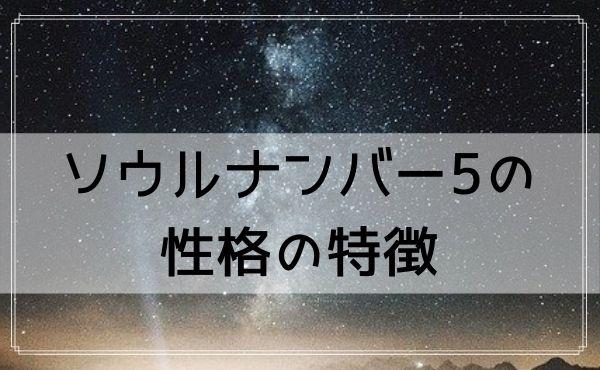 ソウルナンバー5の性格の特徴 8選