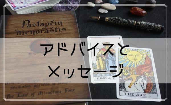 タロットカード「太陽」のアドバイスとメッセージ