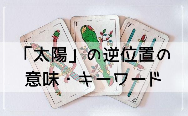 タロットカード「太陽」の逆位置の意味・キーワード