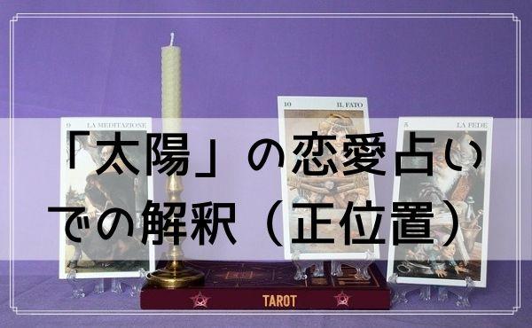 タロットカード「太陽」の恋愛占いでの解釈(正位置の場合)