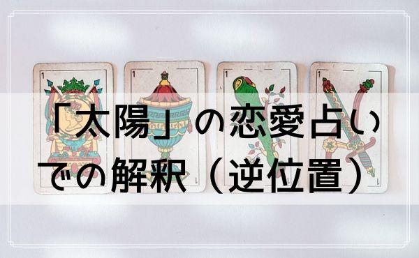 タロットカード「太陽」の恋愛占いでの解釈(逆位置の場合)
