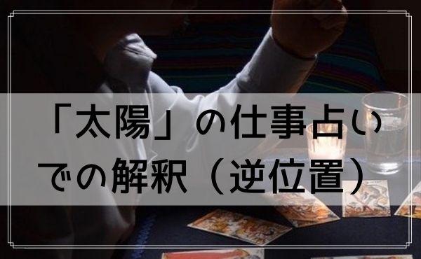 タロットカード「太陽」の仕事占いでの解釈(逆位置の場合)