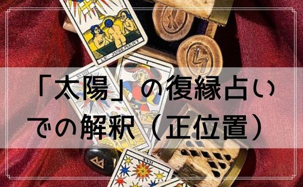 タロットカード「太陽」の復縁占いでの解釈(正位置の場合)