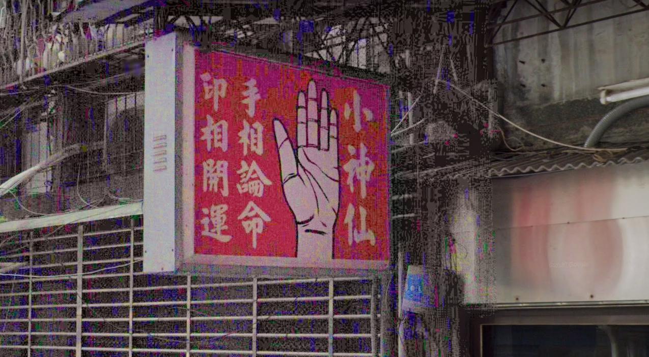 台湾の占い「小神仙」