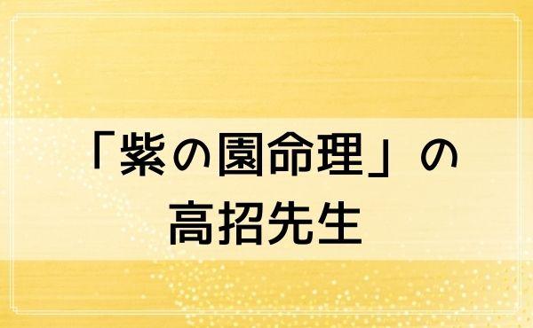台湾の占いで紫微斗数は「紫の園命理」の高招墀先生がおすすめ!
