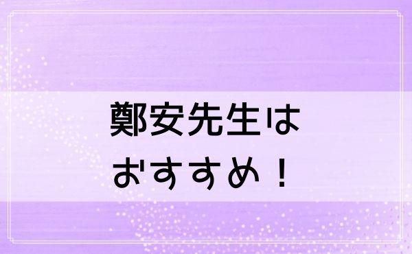 台湾の占いで有名な「騐騏(ネンチー)」の 鄭安琪(ツン・アンチー)先生はおすすめ!
