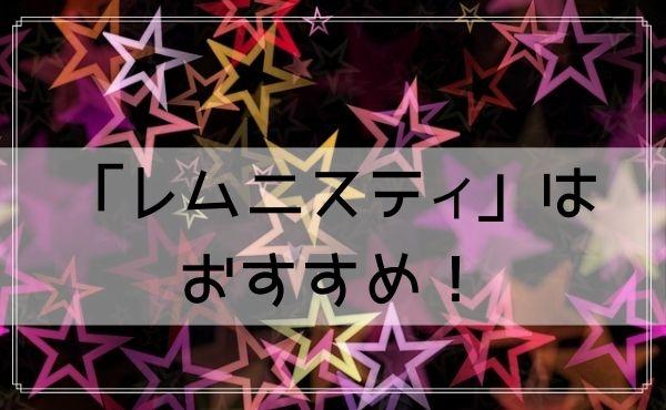 台湾占いが東京でできる「レムニスティ(LEMNISTY)」はおすすめ!