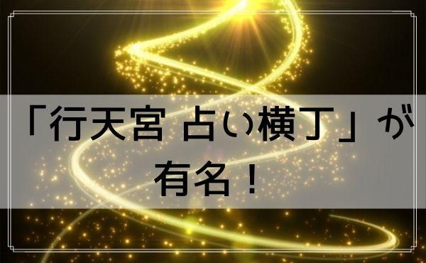 台湾の占い横丁なら「行天宮 占い横丁」が有名!