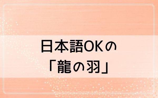台湾の占いは日本語OKの「龍の羽」の龍羽(ロンユー)先生がおすすめ!