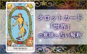 タロットカード【世界】正・逆位置の恋愛・相手の気持ちの意味