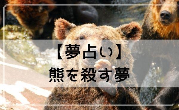 【夢占い】熊を殺す夢