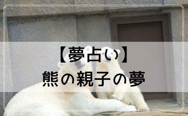 【夢占い】熊の親子の夢
