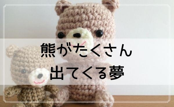 【夢占い】熊がたくさん出てくる夢