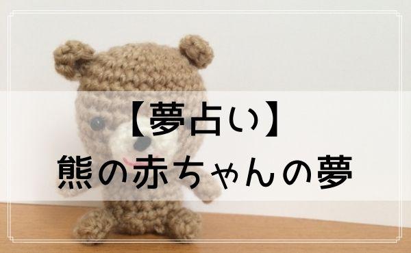 【夢占い】熊の赤ちゃんの夢